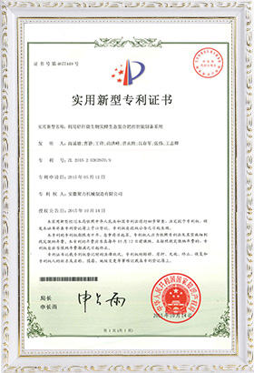 实用新型专利证书--秸秆微生物发酵制肥系统