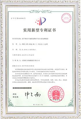 实用新型专利证书--农作物秸秆制肥机发酵废气无污染处理装置