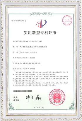 实用新型专利证书--秸秆制肥专用高效双塔发酵罐