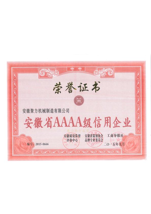 安徽省AAAA级信用证书