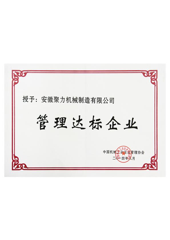 管理达标企业证书