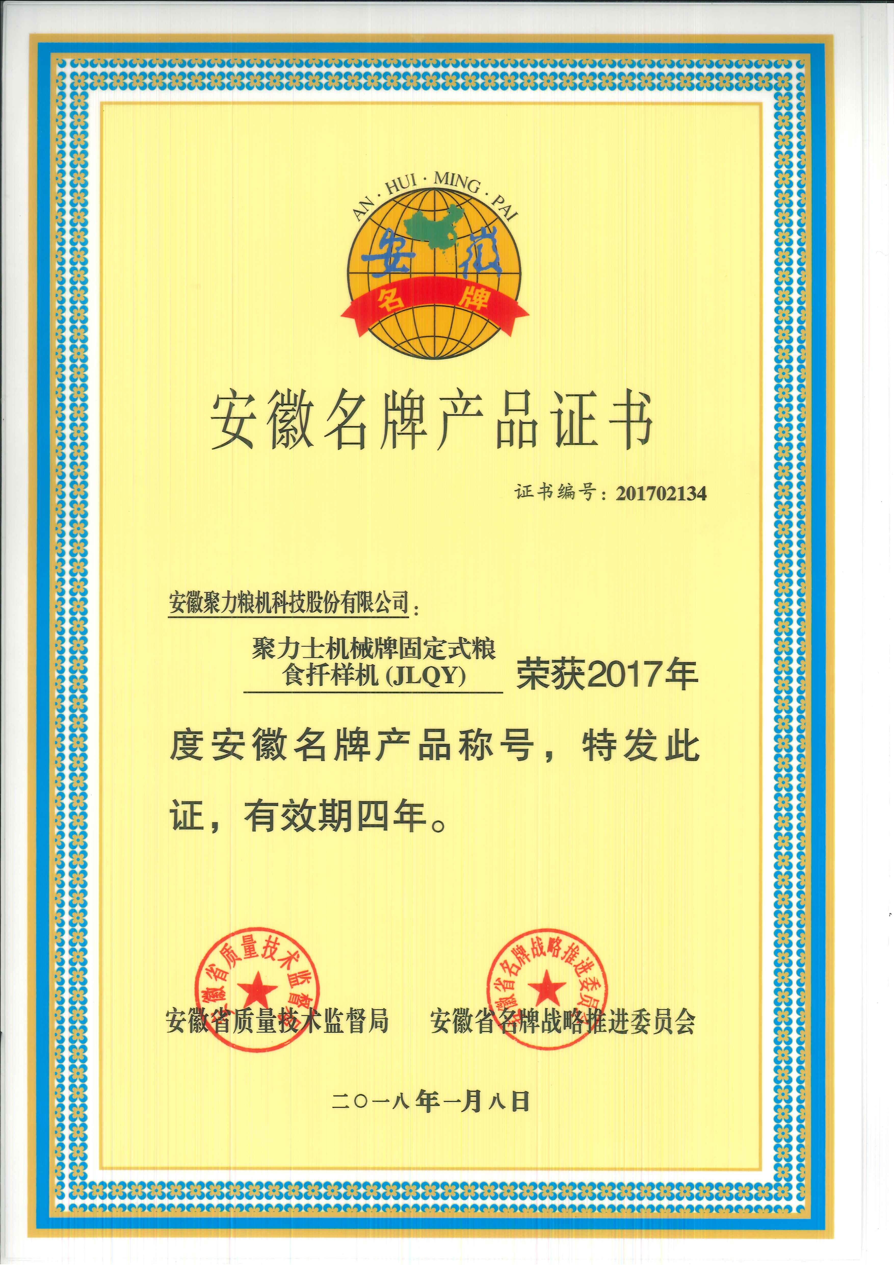 安徽省名牌产品证书(扦样机)